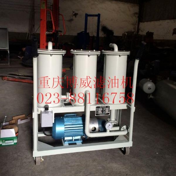 重慶博威JL 精密濾油機 輕便濾油機 加油機