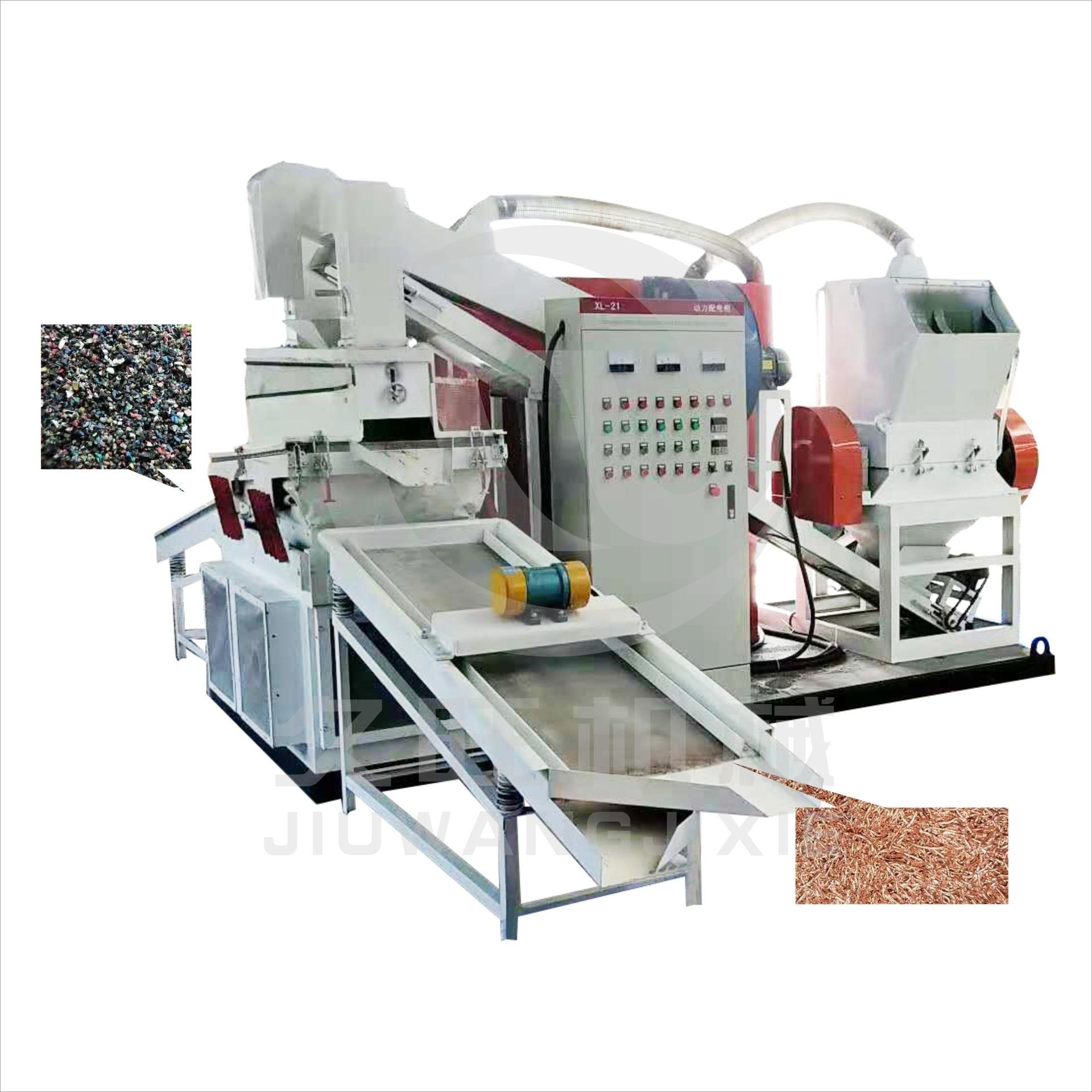 久旺环保干式小型铜米机 汽车线处理设备 600型铜米机