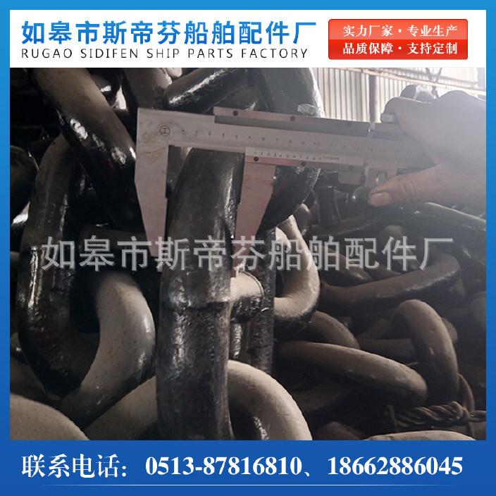 厂家销售 无档锚船用系泊链 系泊定位链 不锈钢系泊链 批发定制示例图4
