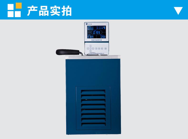 上海知信恒温槽ZX-5A低温恒温槽智能恒温槽恒温循环器精密恒温槽示例图5