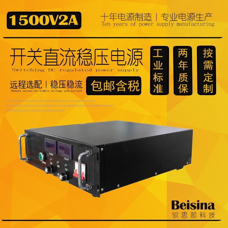 供应1500V2A直流稳压电源 0-1500V可调电源 1500V3000W开关电源 0-1500V电源