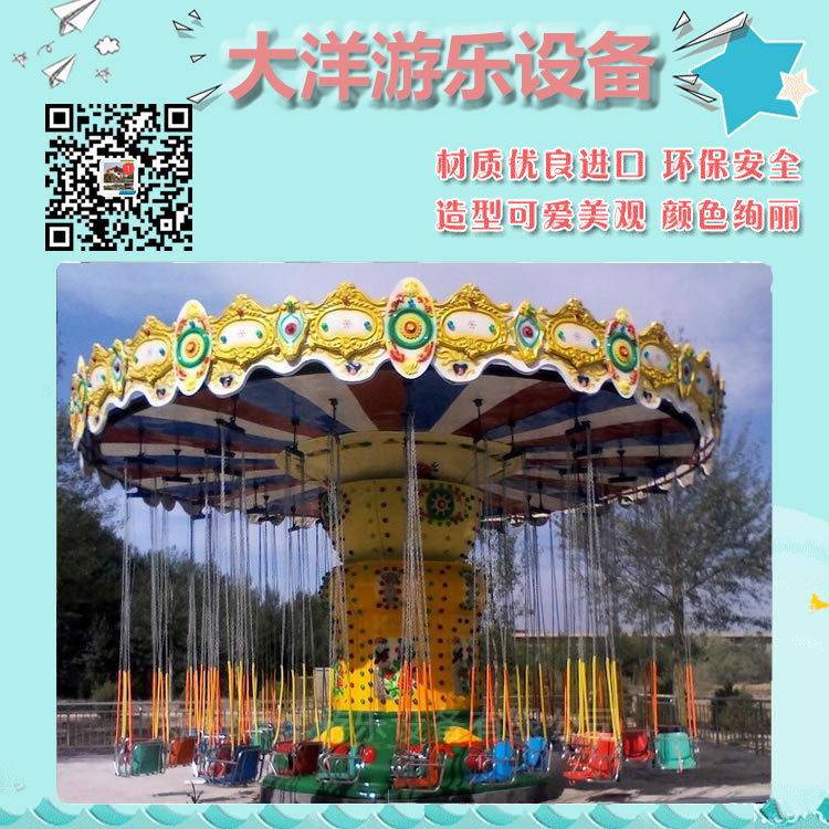新品上市大型游乐设备飓风飞椅 郑州大洋升降摇头24座豪华飞椅示例图21