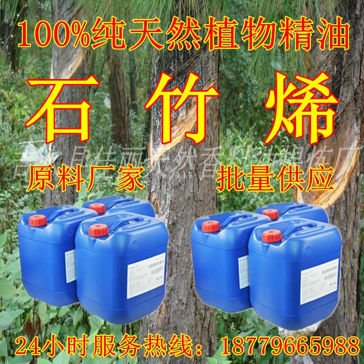 厂家松树单方精油批发 天然植物石竹烯供应OE加工