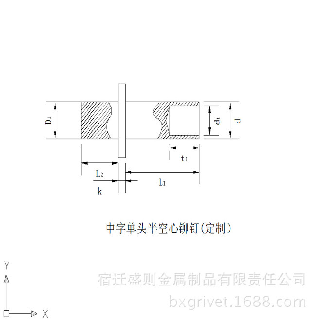 中字单头半空心铆钉(定制)