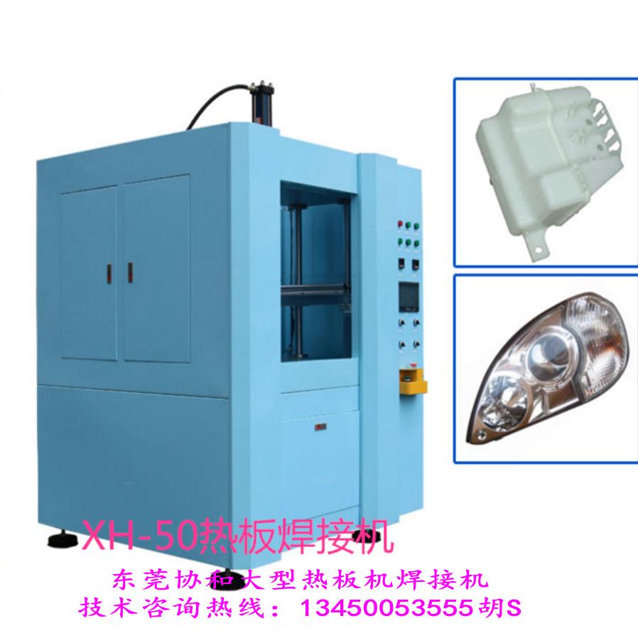 东莞热板焊接机 汽车进气歧管焊接  水气密焊接塑胶 热板焊接机示例图9