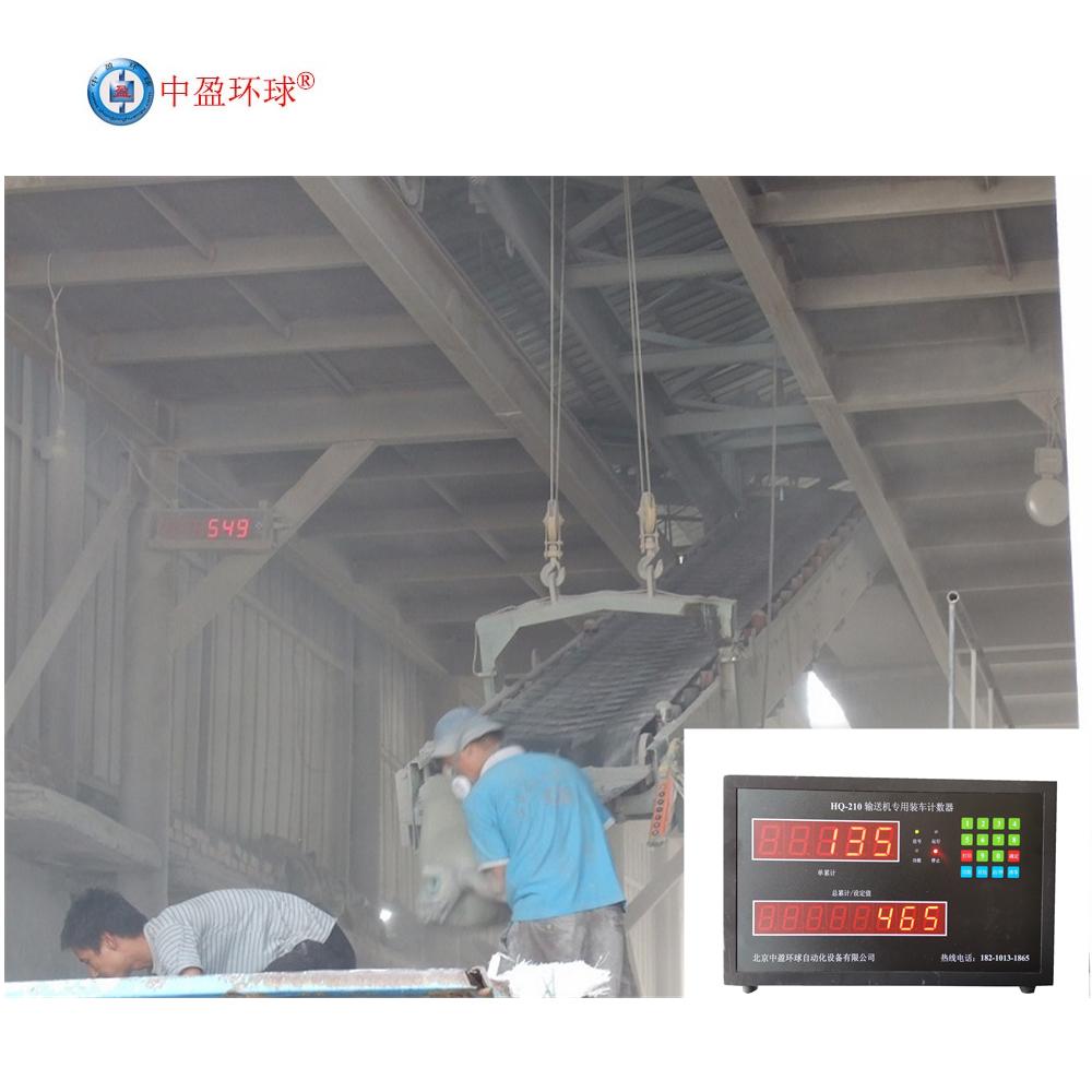中盈环球HQ-210水泥袋计数器 水泥计包器 皮带机装车点包计数器