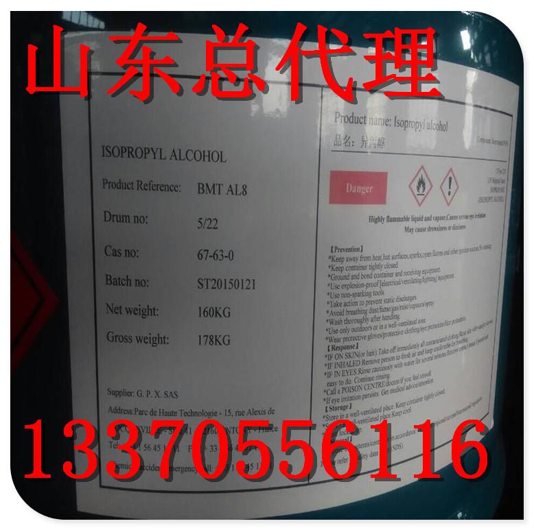 锦州石化异丙醇山东一级代理,济南仓库现货价格优惠示例图1