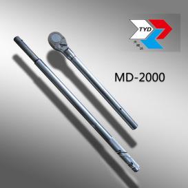 MD扭矩扳手 可调式扭矩扳手 预置扭矩扳手 2000NM扭矩扳手