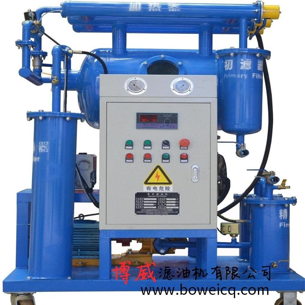 廠家供應博威ZY絕緣油濾油機 ,濾油機濾油機廠家優質