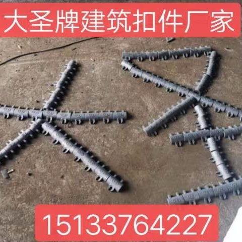 大圣牌建筑扣件厂家1.5斤--2.2斤 十字 直接 旋转扣件 建筑扣件  扣件厂家