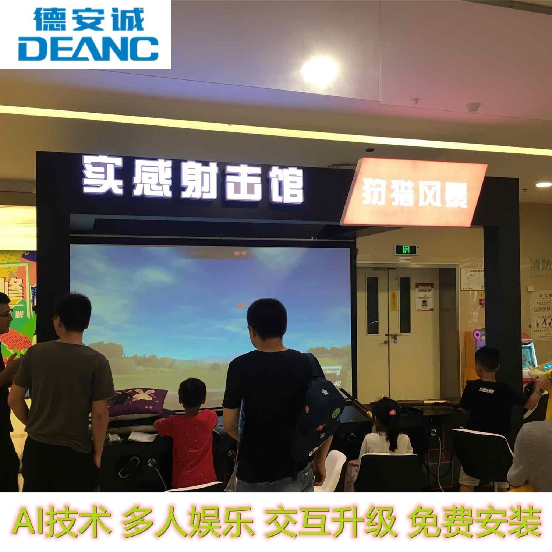3D激光射擊系統  商場狩獵射擊館加盟 1080P高清畫面 多人參與 人機交互升級 中小投資項目