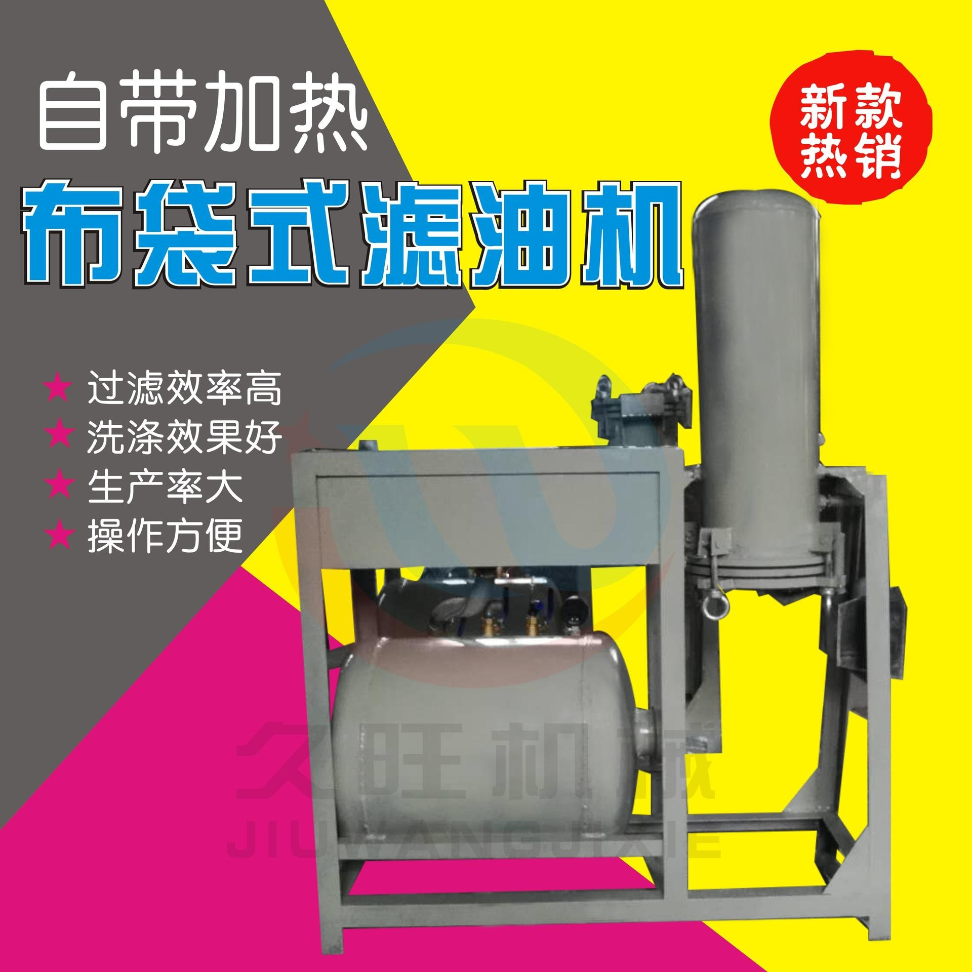 多功能久旺新型花生油滤油机 多布袋气压式滤油机 干净不起沫无渣子