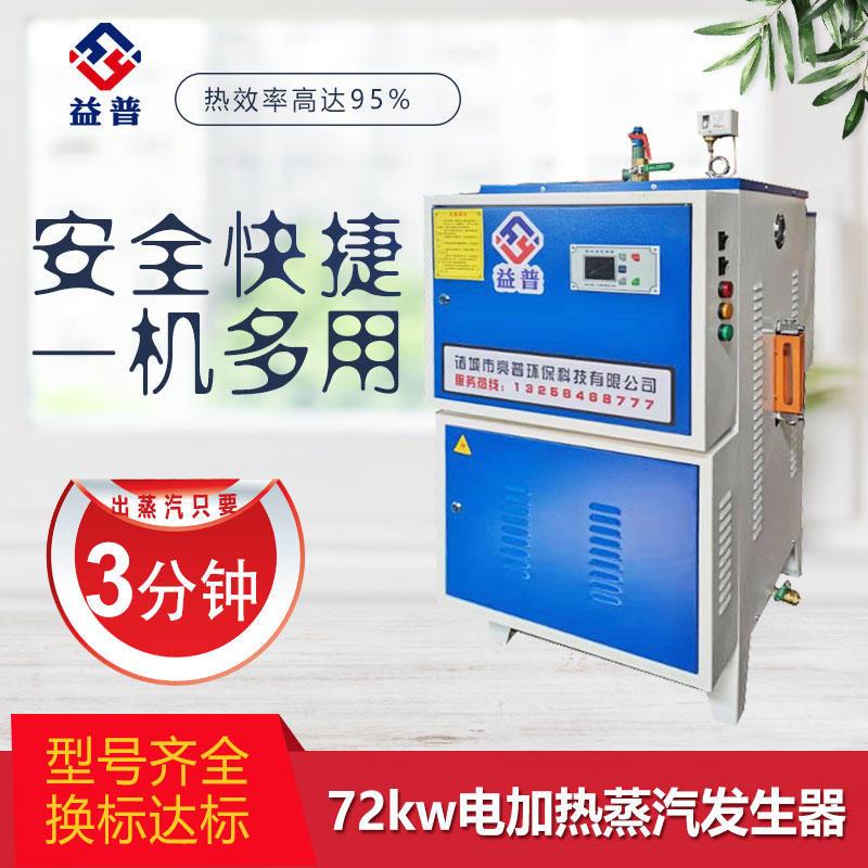 廠家直銷 立式電加熱蒸汽發生器 科研 實驗室配套使用 全自動控制 加厚材質  防干燒保護