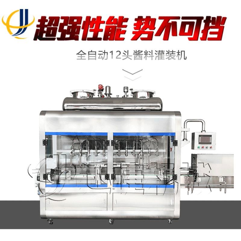 迅捷机械酱料分装设备,浓酱瓶装机,酱料装瓶机机器性能好xunjie078