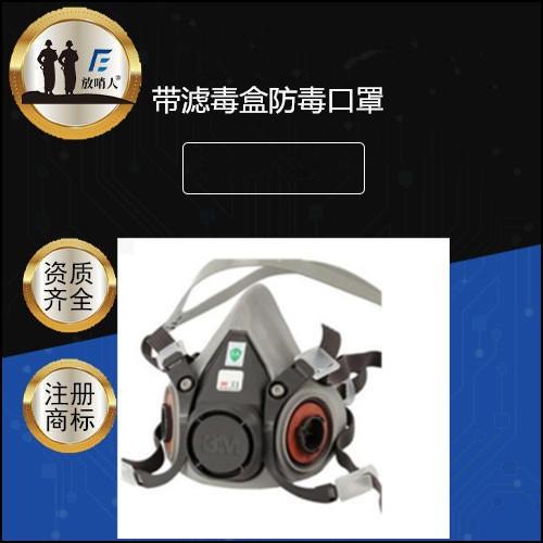 噴漆防毒面具 油漆噴漆防護 農藥甲醛防毒口罩 帶濾毒盒防毒口罩圖片