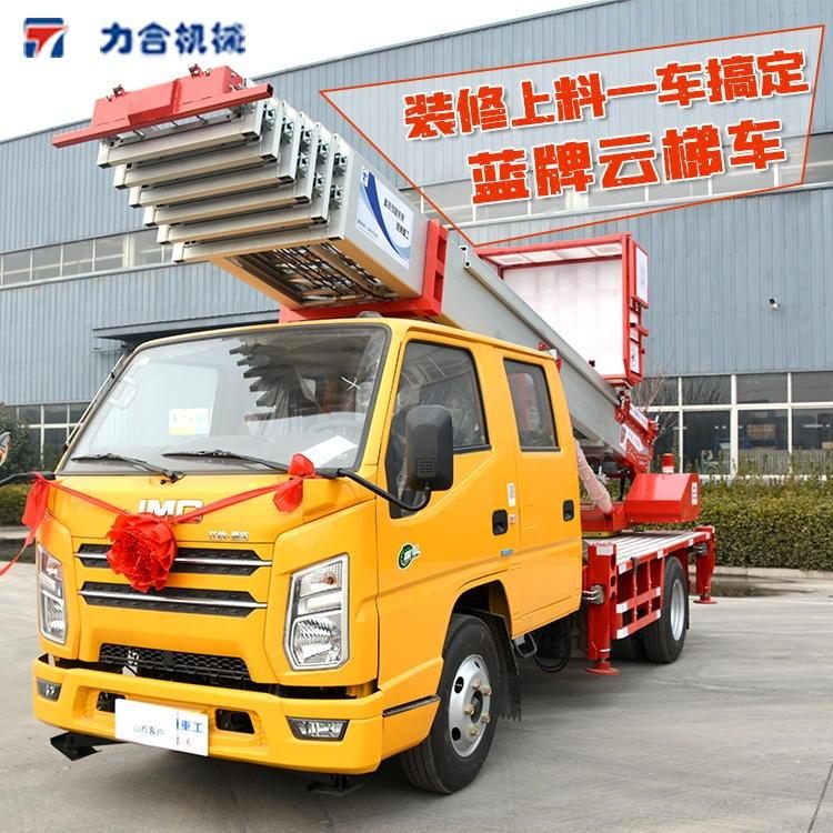藍牌高空上料云梯車型號 伸縮臂搬家云梯車規格 力合國六云梯車報價