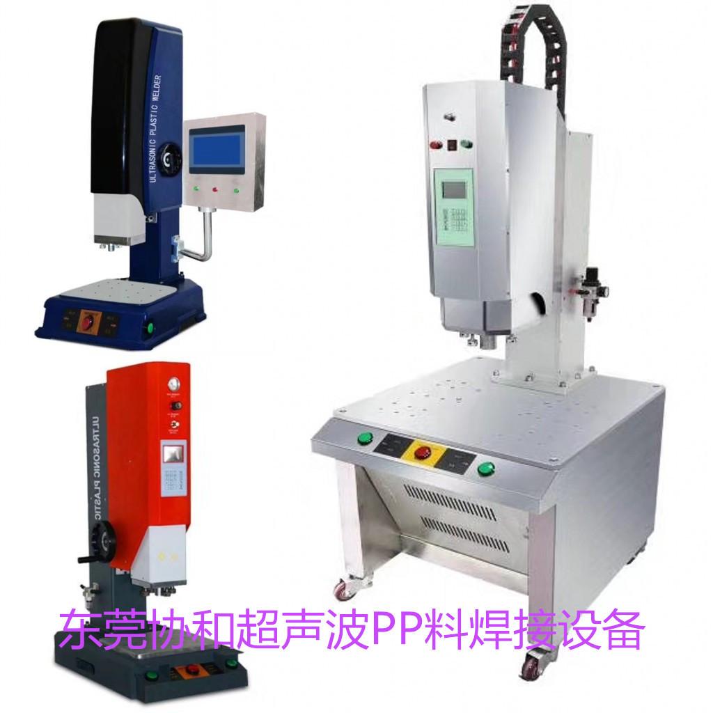 PP料焊接超声波机 傻瓜式调试调机 协和超声波设备制造商示例图1