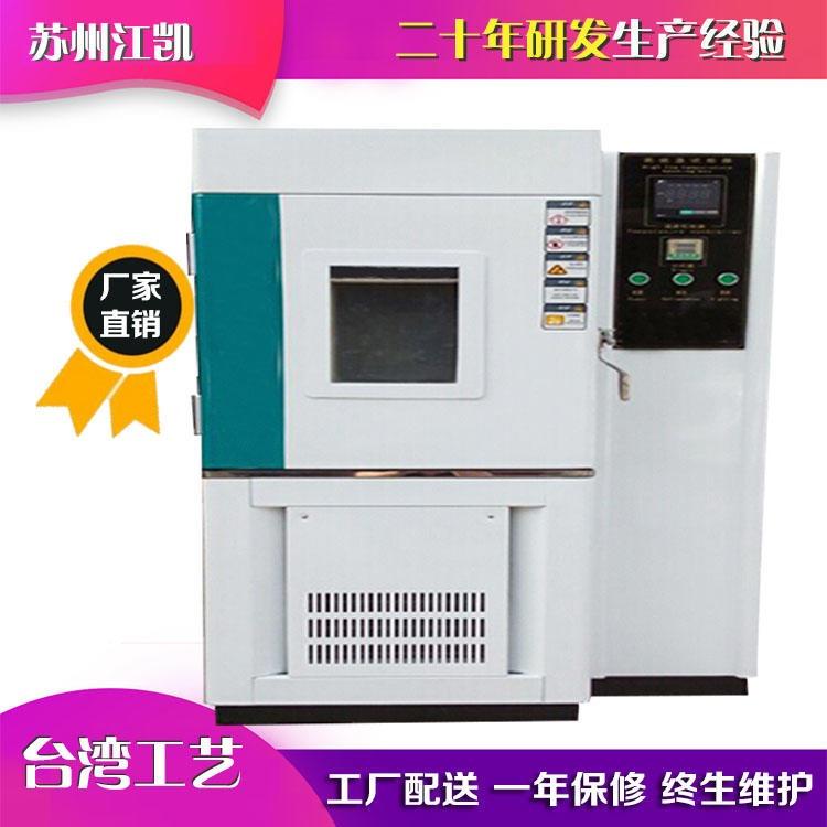 厂家直销 恒温恒湿培养机    高低温交变试验箱 潮态箱 2