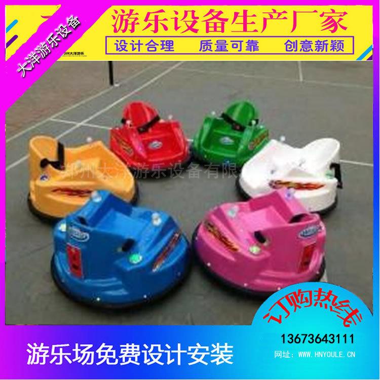 2020儿童碰碰车新型游乐设备 郑州大洋专业定制广场飞碟碰碰车项目游艺设施厂家示例图24
