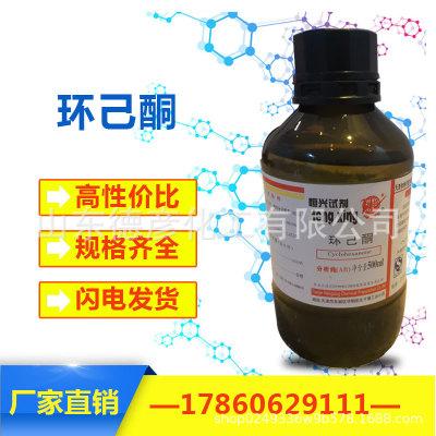 【廠家現貨】無水乙醇AR分析純含量99.7% 500ML/瓶  整箱20瓶批發示例圖2