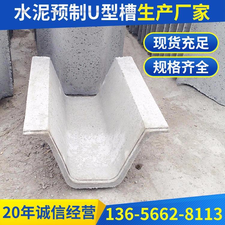 廠家直銷 水泥U型槽 水泥明溝槽 預制水泥排水溝 預制水泥板