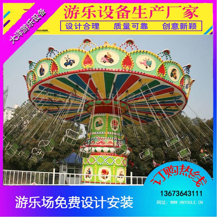 新品上市大型游乐设备飓风飞椅 郑州大洋升降摇头24座豪华飞椅示例图18
