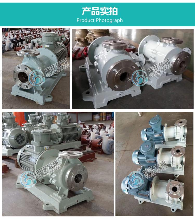 CQB50-32-160P不锈钢磁力泵 高温耐酸碱磁力泵 耐腐蚀磁力驱动泵示例图11