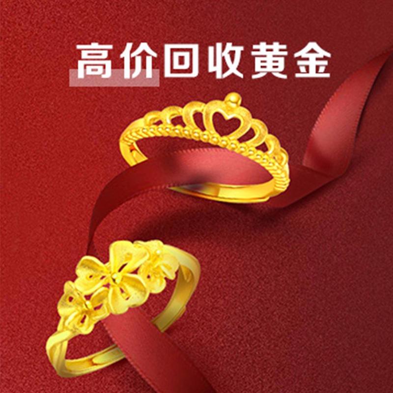 深圳二手黃金回收 華奢回收黃金