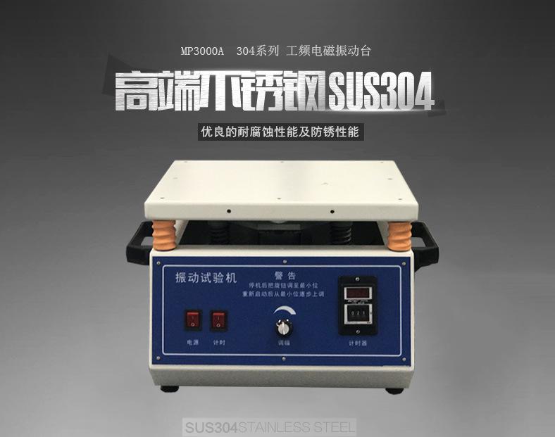现货热销 振动复合试验机 温湿度振动试验台 工频电磁振动台示例图2