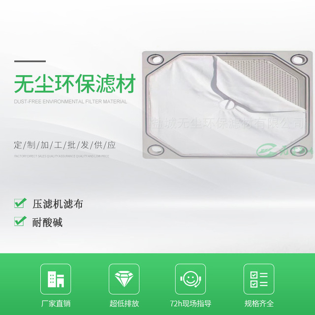 无尘环保 厂价直销丙纶750A 750B 750AB板框压滤机滤布 双层加厚压泥机滤布 压滤机滤布