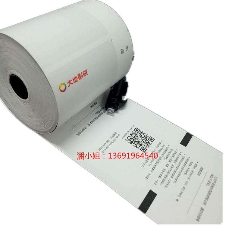 Black mark thermal paper roll黑條黑標識別定位自助設備熱敏打印紙圖片