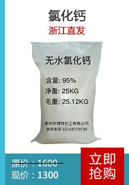 浙江工厂直发片状二水氯化钙74巨化二水氯化钙工业级免费拿样示例图8