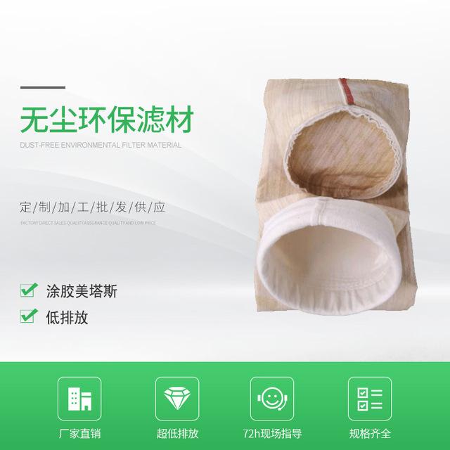 廠家直銷 除塵布袋 美塔斯除塵布袋 耐高溫除塵布袋 無塵環保