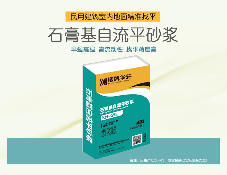 武汉石膏砂浆厂  地面找平石膏自流平砂浆 石膏自流平生产厂家示例图2