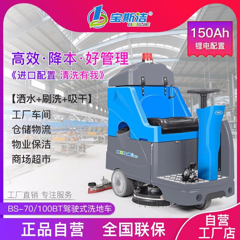 寶斯潔工廠工業車間駕駛式商場物業小區倉庫超市用電動中型洗拖地機
