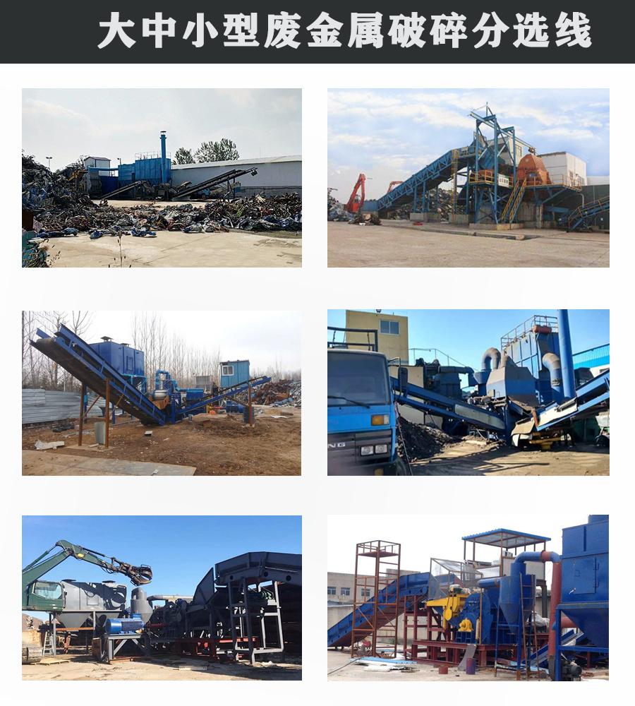 废铁破碎机生产厂家 800-3000型废钢铁粉碎机 废钢破碎线 诺德机械制造示例图5
