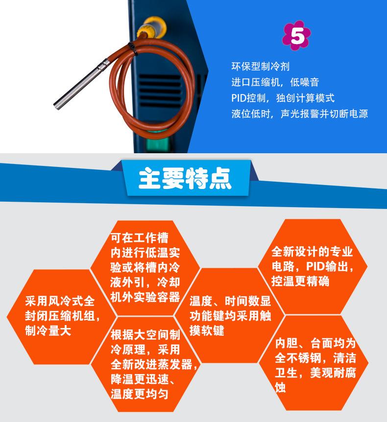 上海知信恒温槽ZX-5A低温恒温槽智能恒温槽恒温循环器精密恒温槽示例图4