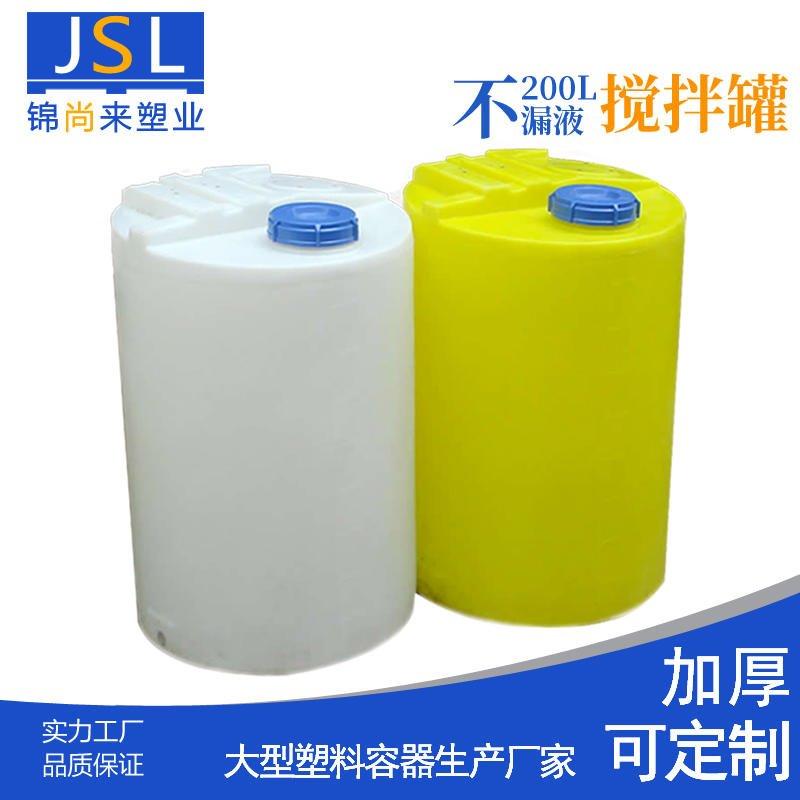 江蘇塑料儲罐廠家直銷 錦尚來200L防凍液洗車液大型攪拌罐堿液燒堿儲藥桶塑料儲罐 現貨