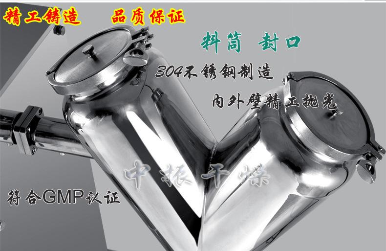 V型混合机 中药食品 粉剂原料搅拌混合设备 粉状物料搅拌机示例图5