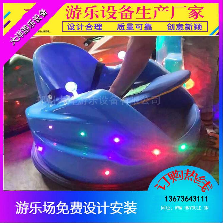 2020单人飞碟碰碰车 亲子双人飞碟碰碰车 批量定做 郑州大洋儿童游乐设备供应商游艺设施厂家示例图16