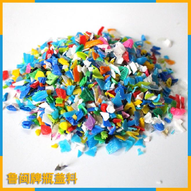 PE再生料瓶蓋粉碎料 貨源穩定 長期供貨 無水分 原色瓶蓋破碎料