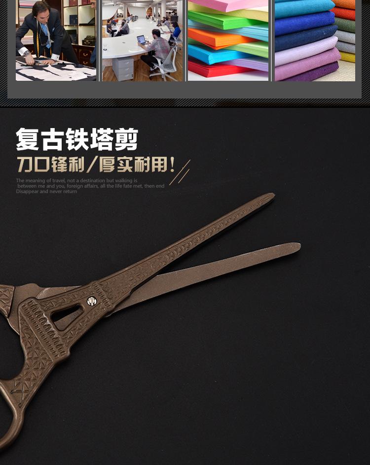 厂家直销家用铁塔剪 复古镀金铁塔布艺剪 复古剪刀美容剪示例图3