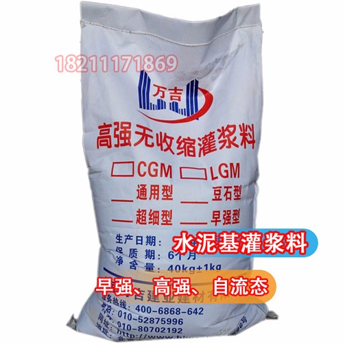 北京万吉高强无收缩灌浆料生产厂家