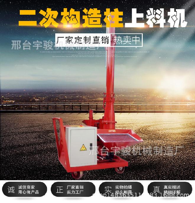 小型二次構造柱上料機二次結構澆注機細石混凝土輸送泵澆筑機室內