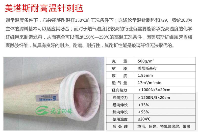 厂家供应 涂胶美塔斯 多规格过滤材料 耐磨滤袋批发供应 低排放示例图3