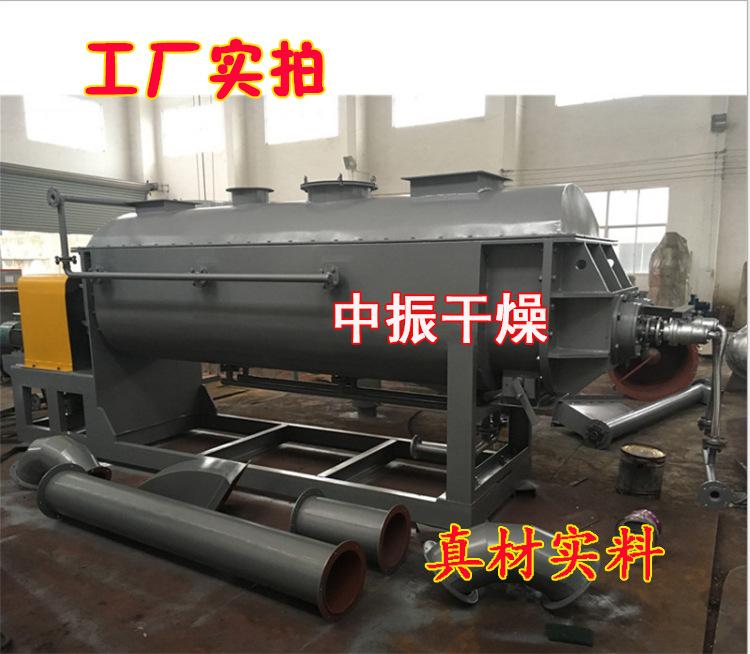 空心桨叶干燥机 污泥 染料干燥机 双轴桨叶干燥机示例图22