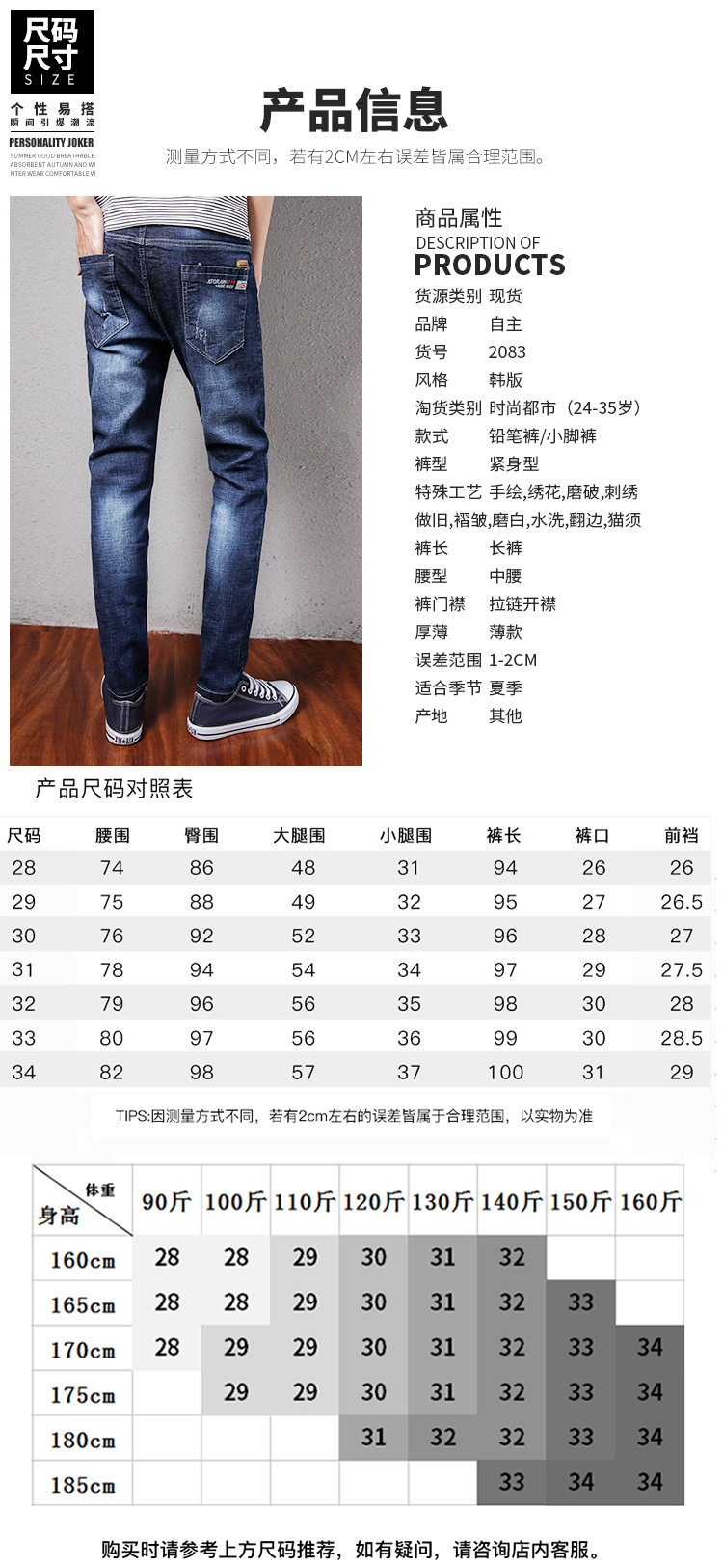 新款男士牛仔裤 百搭男式韩版潮流修身牛仔裤  青年裤一件代发示例图3