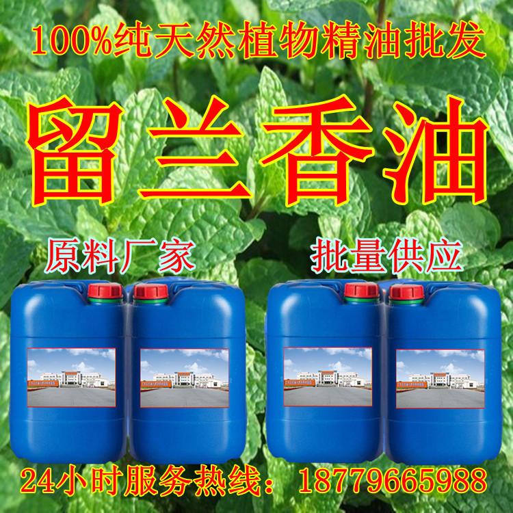 厂家留兰香单方精油批发 纯天然植物留兰香精油供应