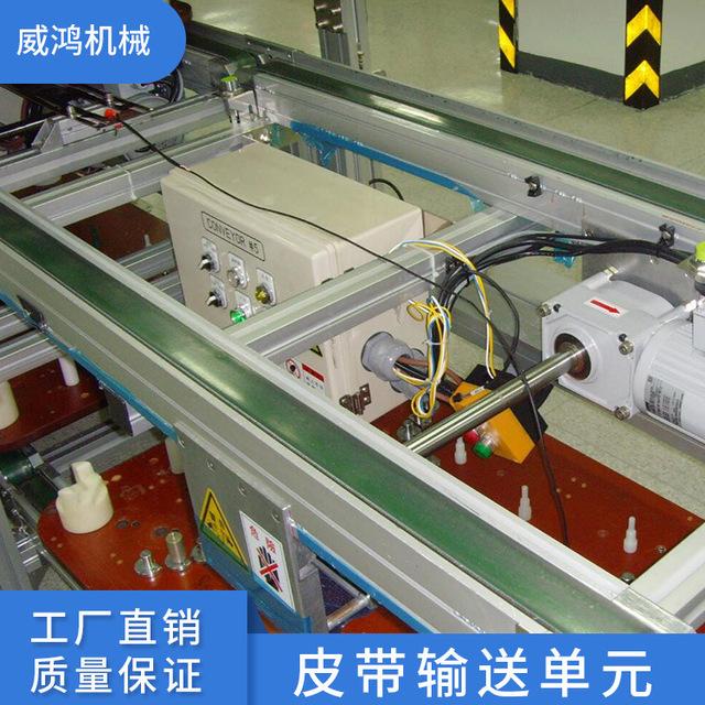 威鴻 上海皮帶輸送單元 廠家直銷 皮帶輸送單元  WH-PDSSDY 皮帶輸送線