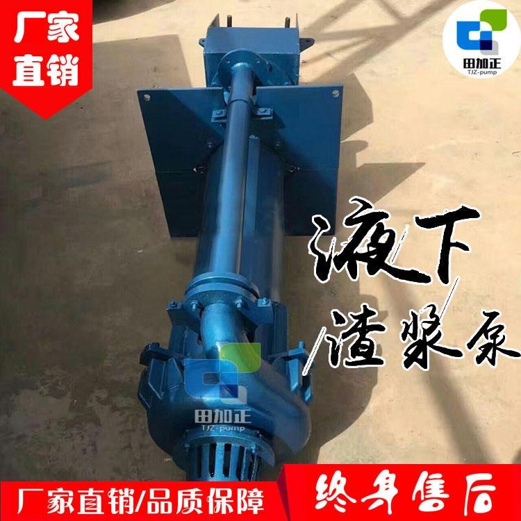 礦用渣漿泵價格 礦用立式液下渣漿80ZJL-36 立式排污渣漿泵廠家